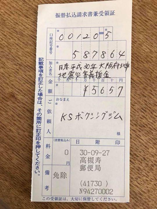 会員の皆様、大阪北部地震災害義援金のご協力ありがとうございました。